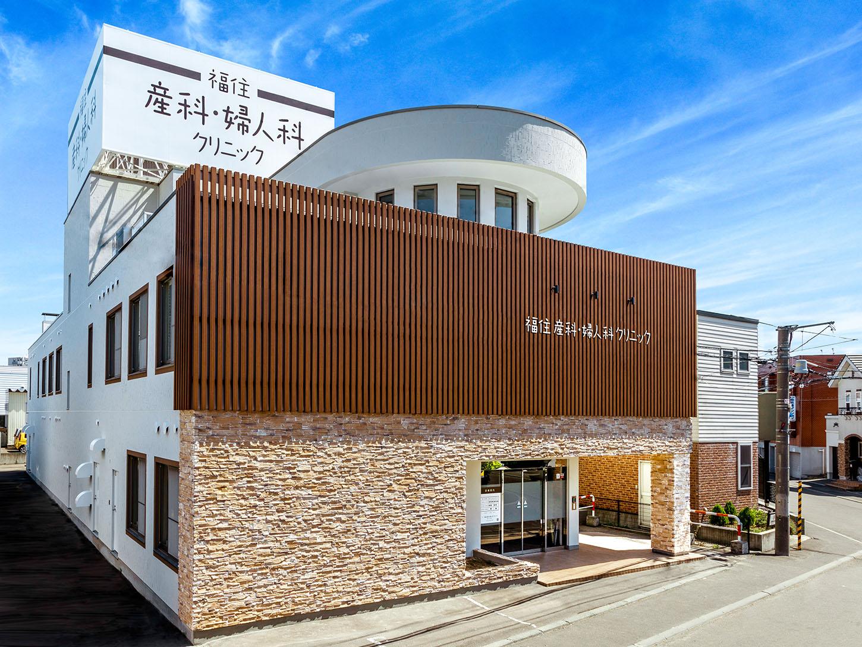 札幌豊平区産婦人科・産科・婦人科は福住産科婦人科クリニック