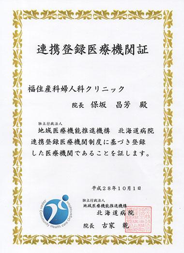 連携登録医療機関証(北海道病院)