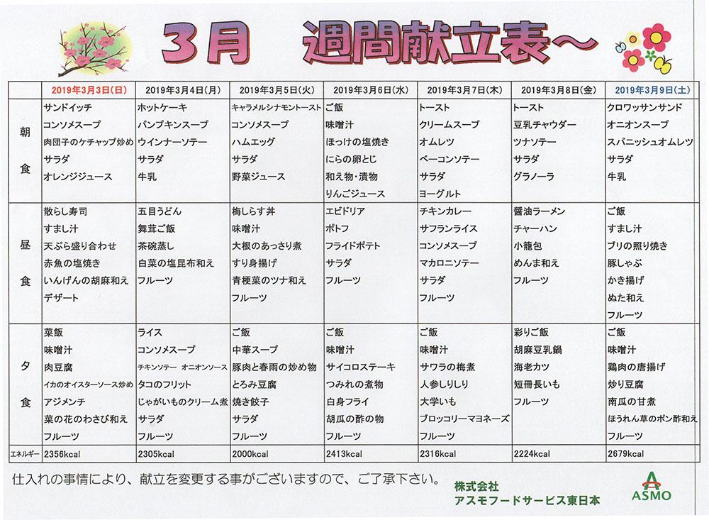 医療法人福住産科婦人科クリニック[札幌市豊平区]献立表