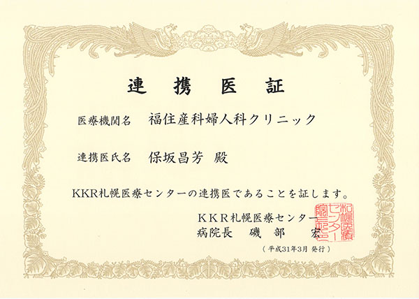 KKR札幌医療センター