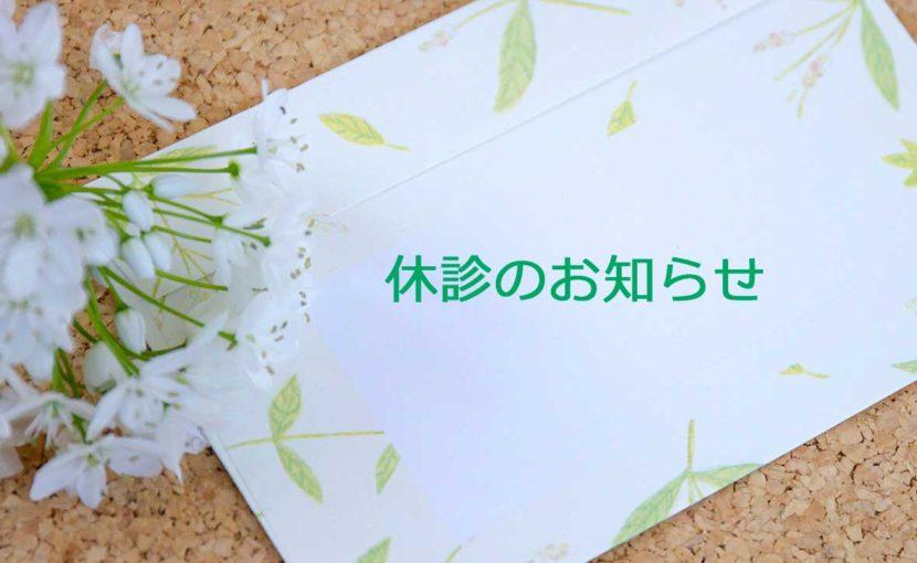 福住産科婦人科クリニック[札幌|産婦人科]